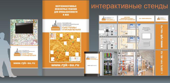 Интерактивный стенд Заказчик:  «Системы управления»