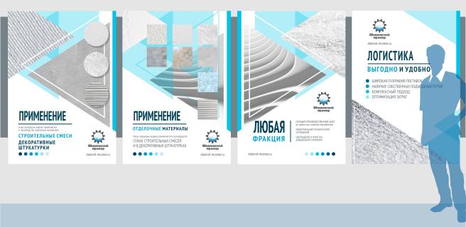 Серия постеров А1 и ролл-ап. Заказчик: ООО «Шишимский мрамор»
